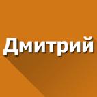 DmitryPavlov