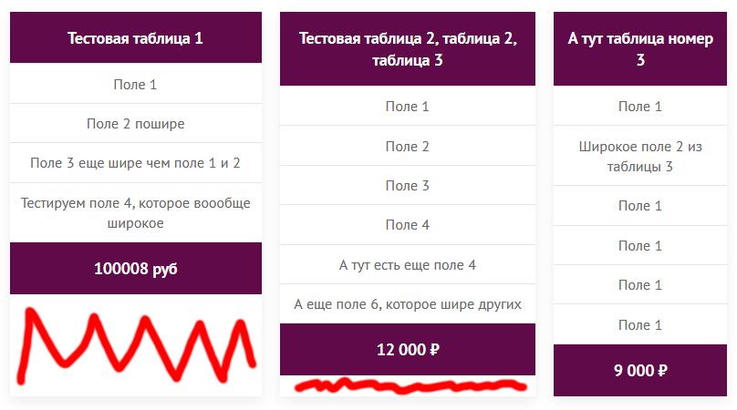 price-tab.png