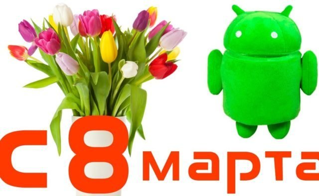 8-marta-640x394.jpg