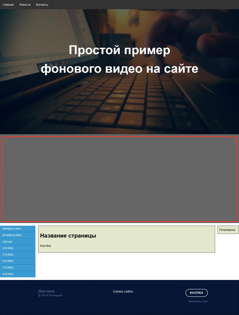 Screenshot_2021-01-23 Мой сайт.png
